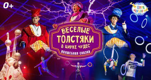 Компания «Цирк Чудес»