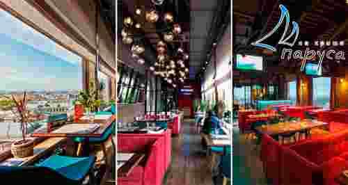 Скидка 50% на все меню в панорамном ресторане «Паруса на крыше»