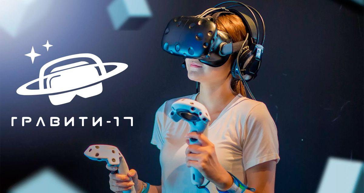 Скидки до 60% от клуба виртуальной реальности «Гравити-17»