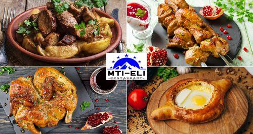Ресторан Mti-Eli