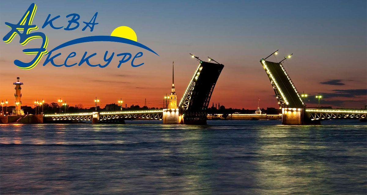 Скидки до 50% на ночные прогулки на теплоходе с разводом мостов