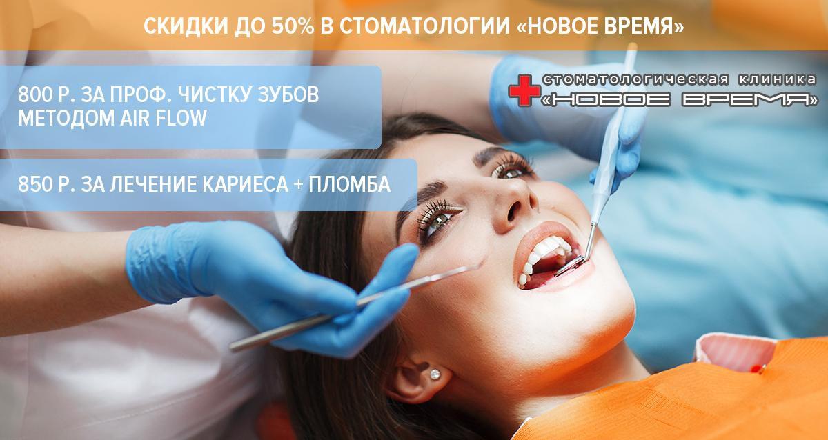 Скидки до 50% на лечение кариеса и гигиену полости рта в клинике «НОВОЕ ВРЕМЯ»