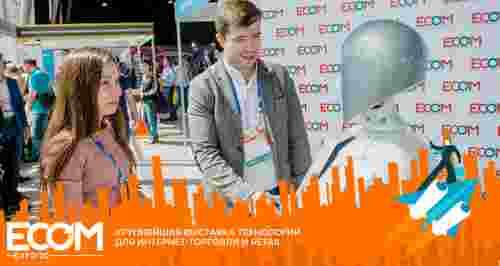Встречаемся на ECOM Expo'20 – несколько недель до выставки!