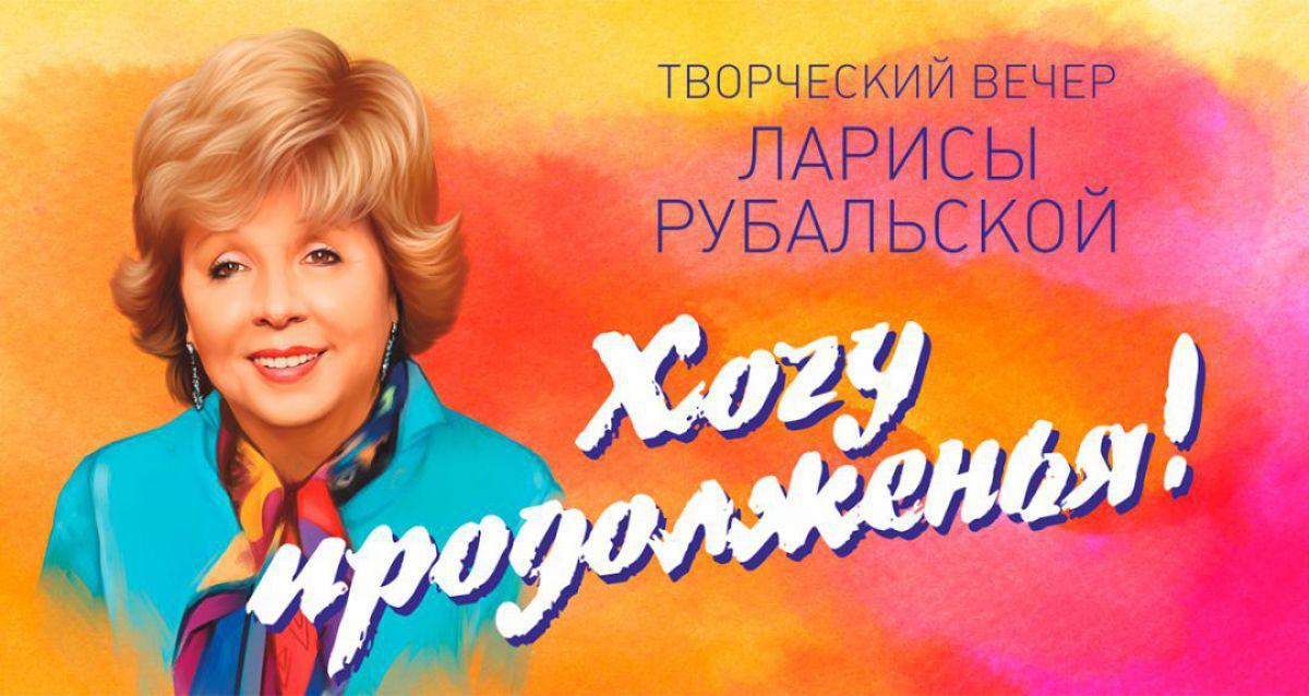 Скидка 50% на билеты на творческий вечер Ларисы Рубальской