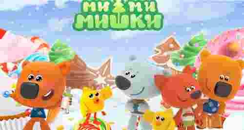 Скидка 25% на шоу «Ми-ми-мишки: Новогодние истории»