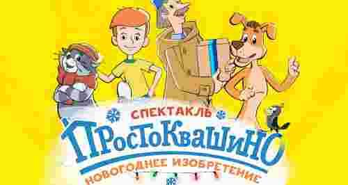Скидка 25% на билет на детское шоу «Простоквашино: Новогоднее Изобретение»
