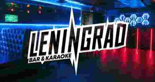 Скидка 50% на все в LENINGRAD BAR&Karaoke