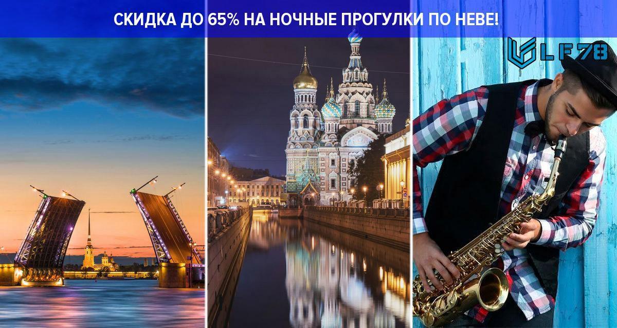 От 600 р. за ночь разводных мостов от LF78