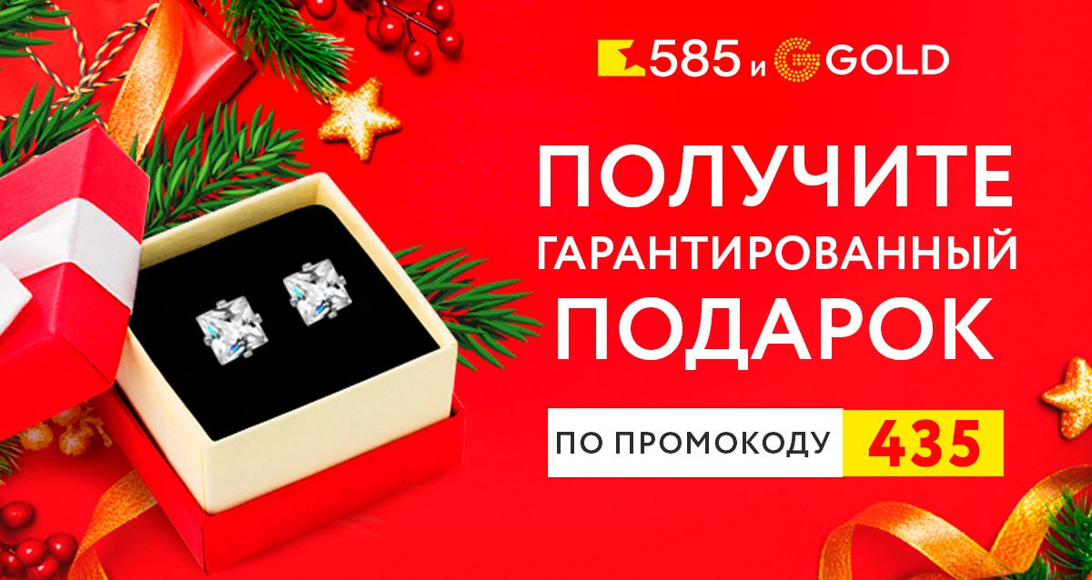 Скидка 30% на украшения из золота от интернет-магазина 585GOLD