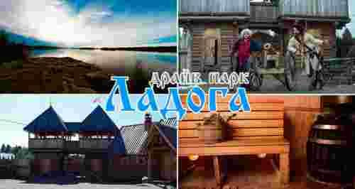 Скидка 50% в отеле «Драйв Парк Ладога» на берегу Ладожского озера