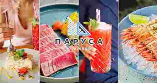 Скидка 50% на все меню от панорамного ресторана «Паруса» на Крестовском!