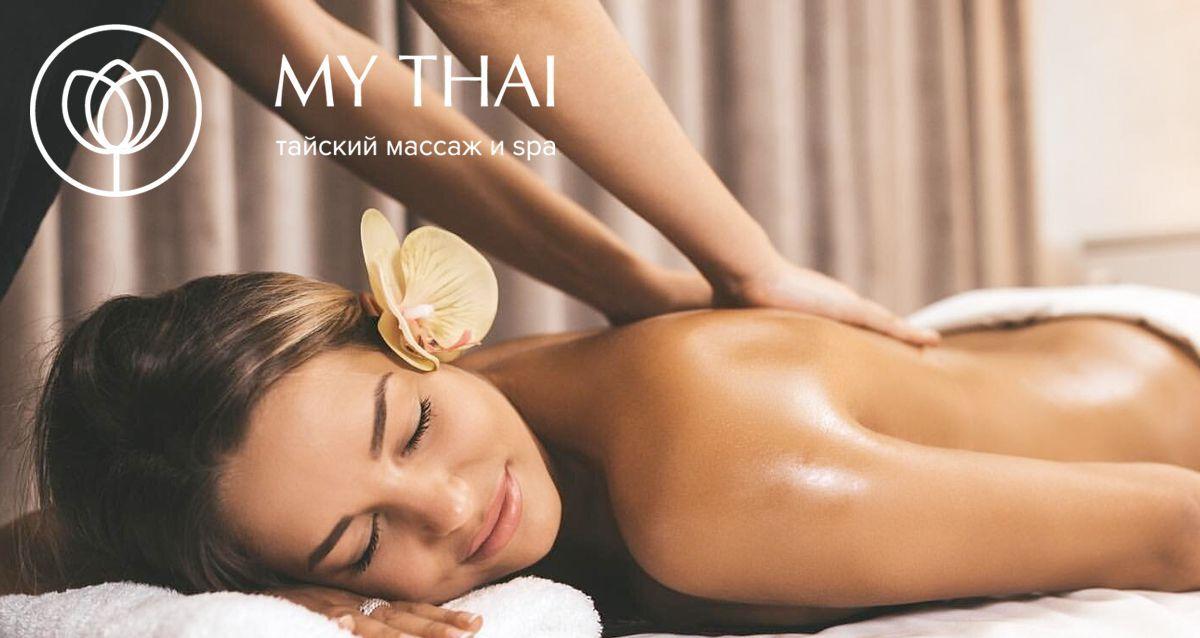 Скидки до 50% на тайский массаж и SPA в My Thai