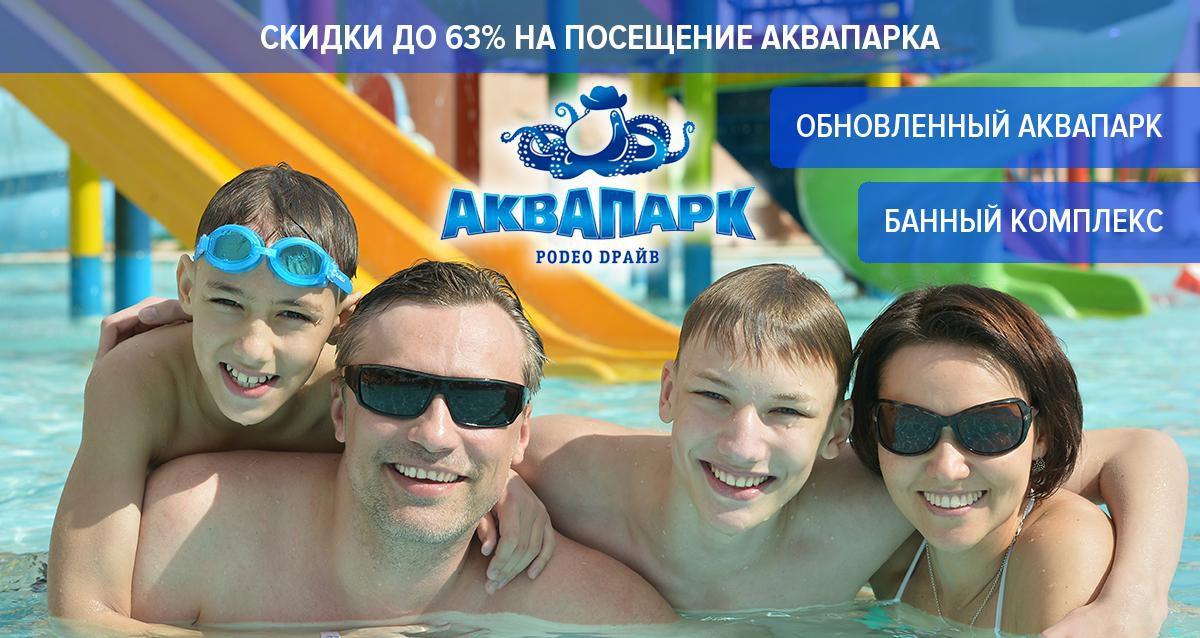 Скидки до 63% на увлекательное водное родео от аквапарка «РОDЕО DРАЙВ»!