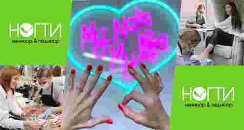 Скидки до 100% на ногтевой сервис в салоне маникюра и педикюра «НОГТИ»