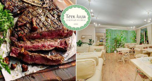 Ресторан «Тетя Аида»
