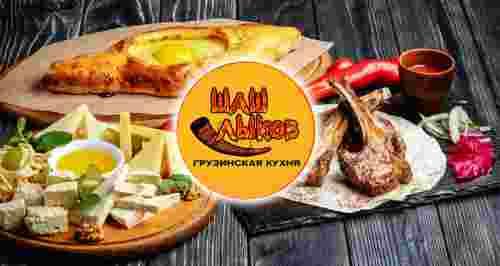 Скидки до 50% в ресторане грузинской «Шашлыков» на Садовой