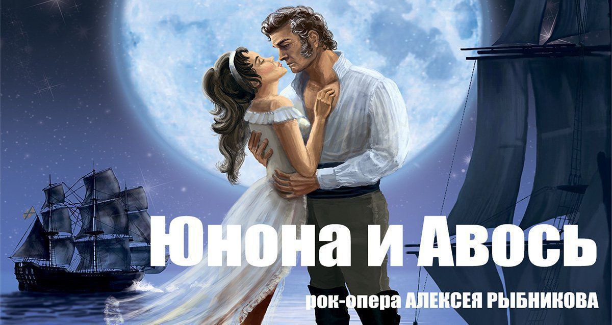 Скидка 50% на спектакль «Юнона и Авось»
