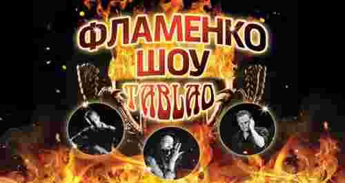 Скидка 50% на фламенко-шоу в «Московском Мюзик-Холле»