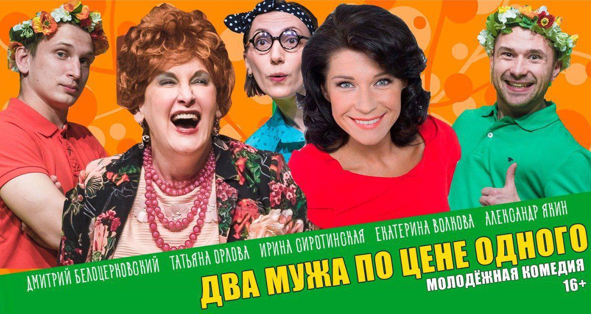 Скидка 50% на билеты на комедию «Два мужа по цене одного»