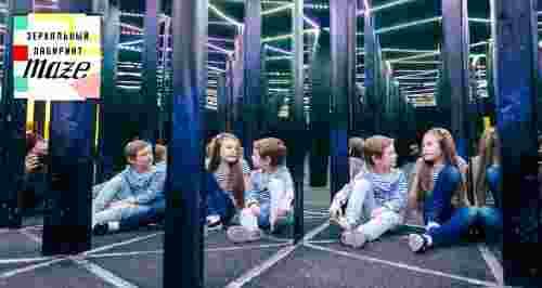 От 150 р. за посещение «Большого зеркального лабиринта» с уникальной подсветкой в ТРЦ «Питерлэнд»