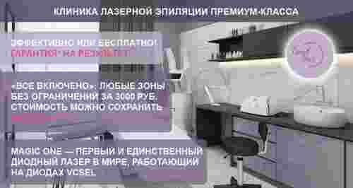 Скидки до 80% на лазерную эпиляцию в клинике GOOD LASER