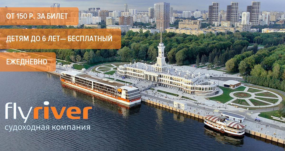 Скидки до 57% на прогулку на теплоходе по Москва-реке