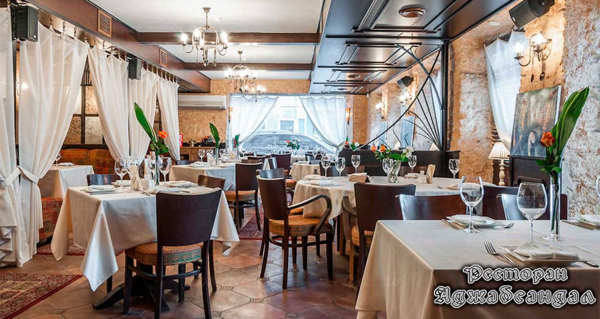 Скидка 50% в ресторане «Аджабсандал»