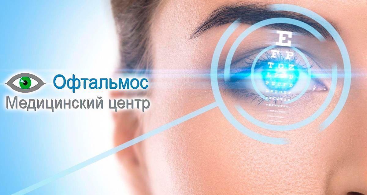Скидки до 65% на коррекцию зрения в центре «ОфтальмоС»