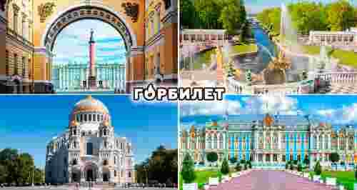 Скидки до 53% на экскурсии по Санкт-Петербургу и ЛО