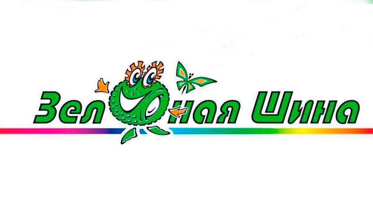 1196 р. за шиномонтаж любого авто от центра «Зеленая Шина»