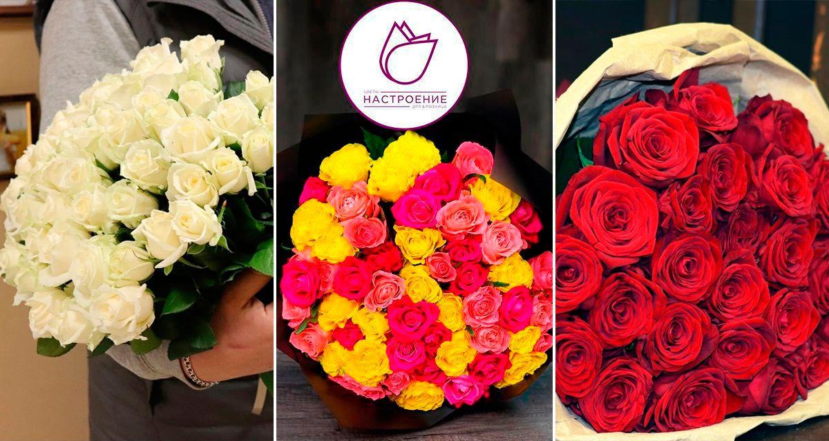 Скидки до 57% на цветы от доставки цветов «Настроение»