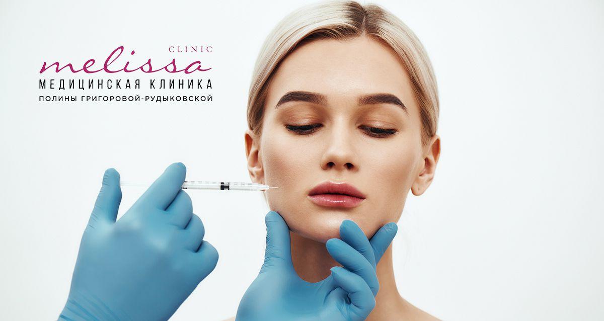 Скидки до 55% на услуги клиники косметологии Melissa