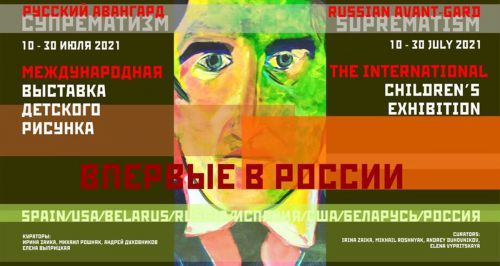 Выставка «Малевич-Сколково»