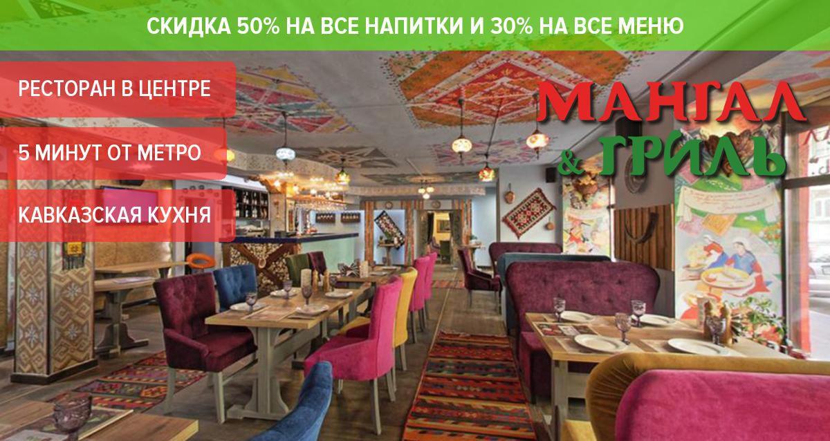 Скидка 50% на все напитки и 30% на меню кухни в Mangal Grill в центре города