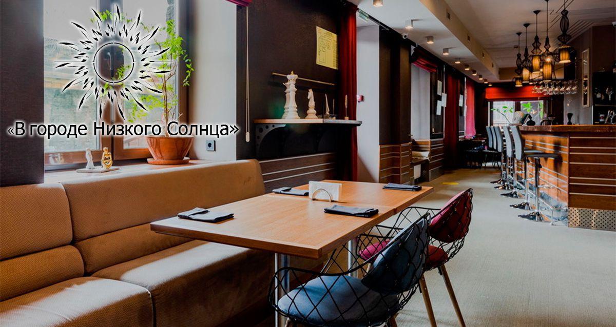 Скидка 40% на меню и 50% на напитки в ресторане «В Городе Низкого Солнца»