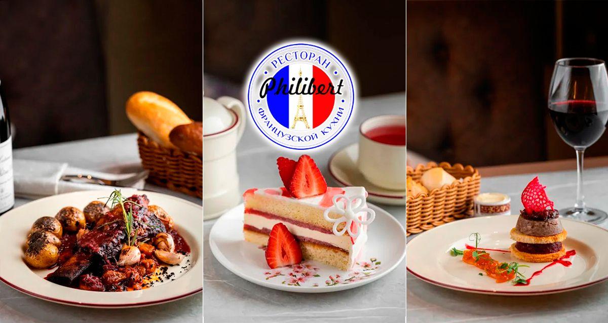 Скидка 30% на все от ресторана французской кухни в центре города