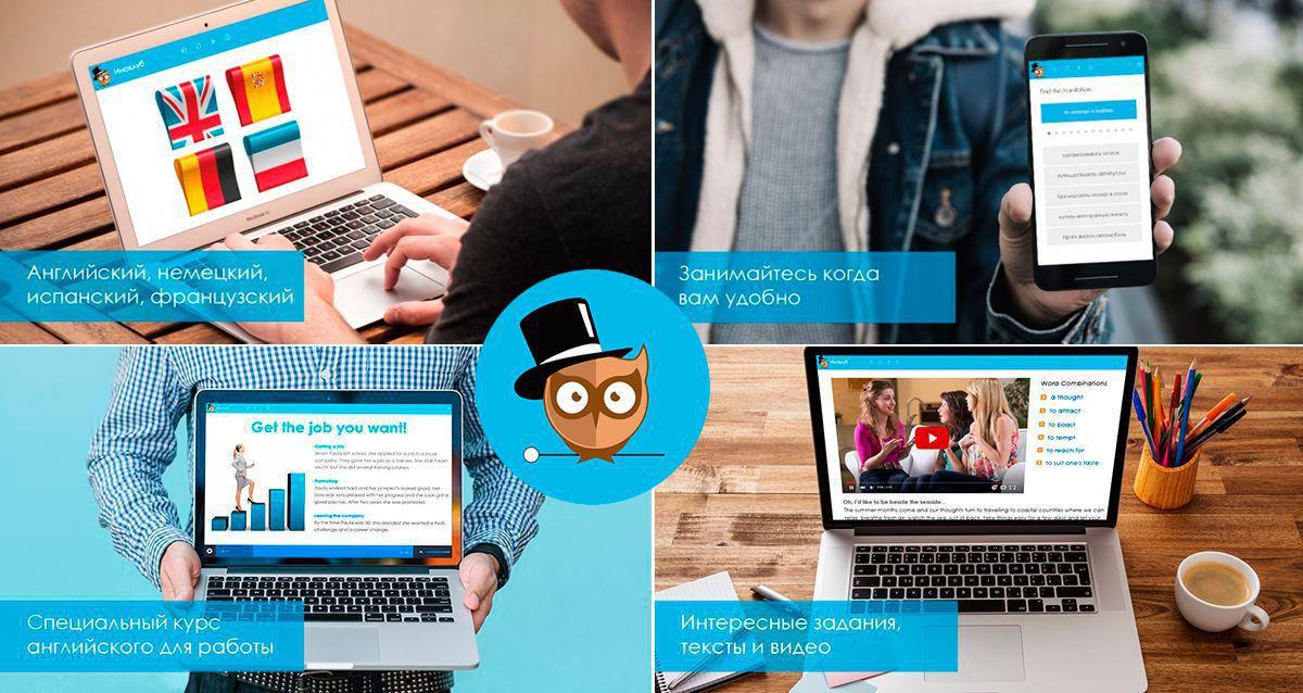 Cкидки до 100% от онлайн-школы иностранных языков «ИноКлуб»