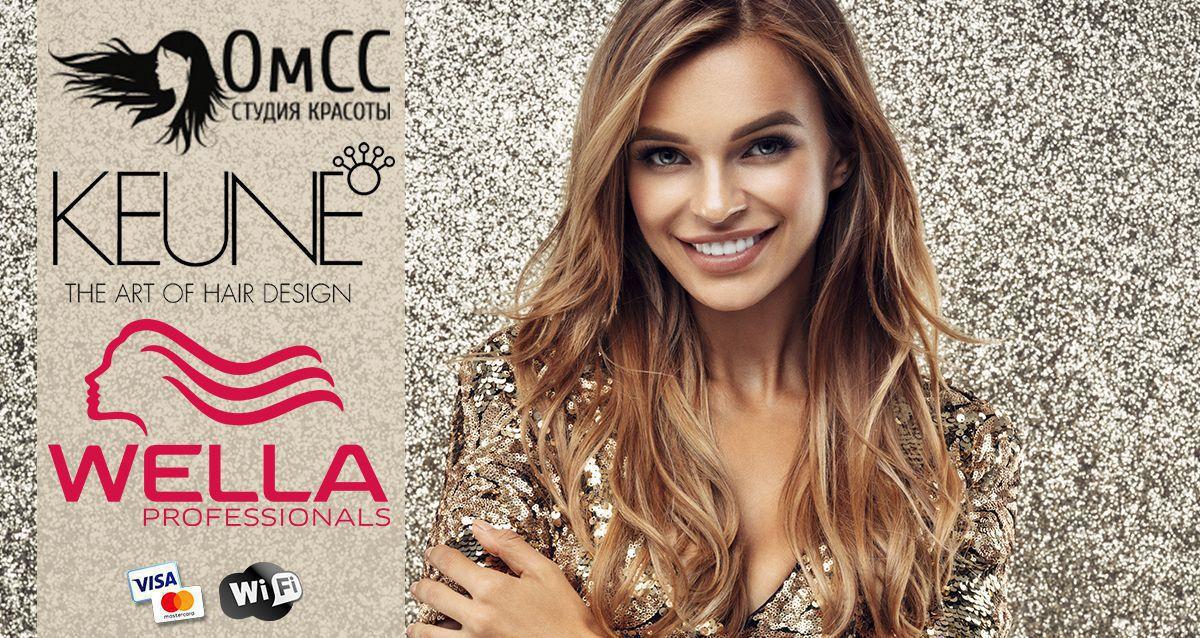 Скидки до 85% на уход за волосами от салона «ОмСС»