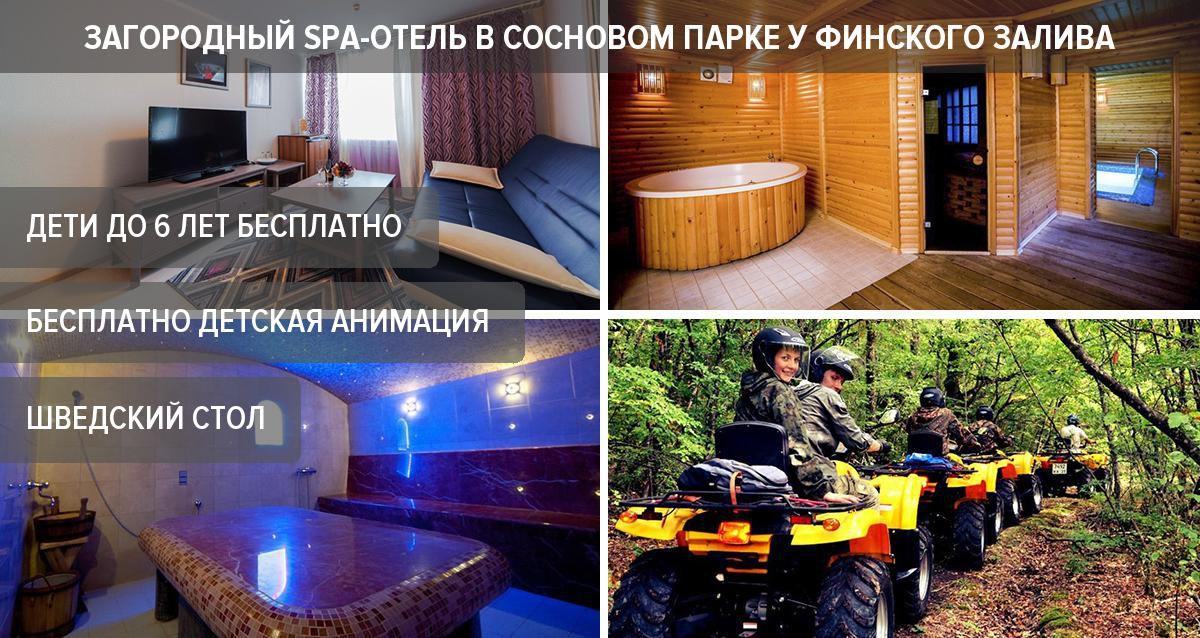 Скидки до 50% на отдых в SPA-отеле «Гелиос» в Зеленогорске + питание + SPA