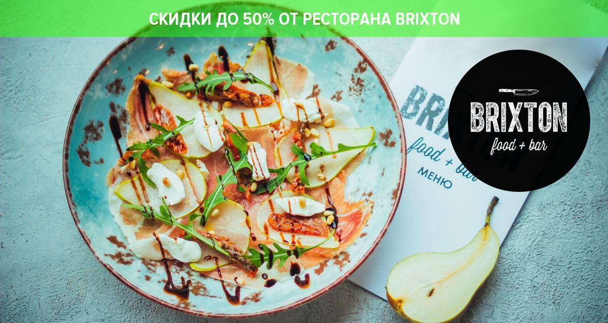 Скидка 30% на меню и крепкие напитки, 50% на безалкогольные напитки от ресторана BRIXTON