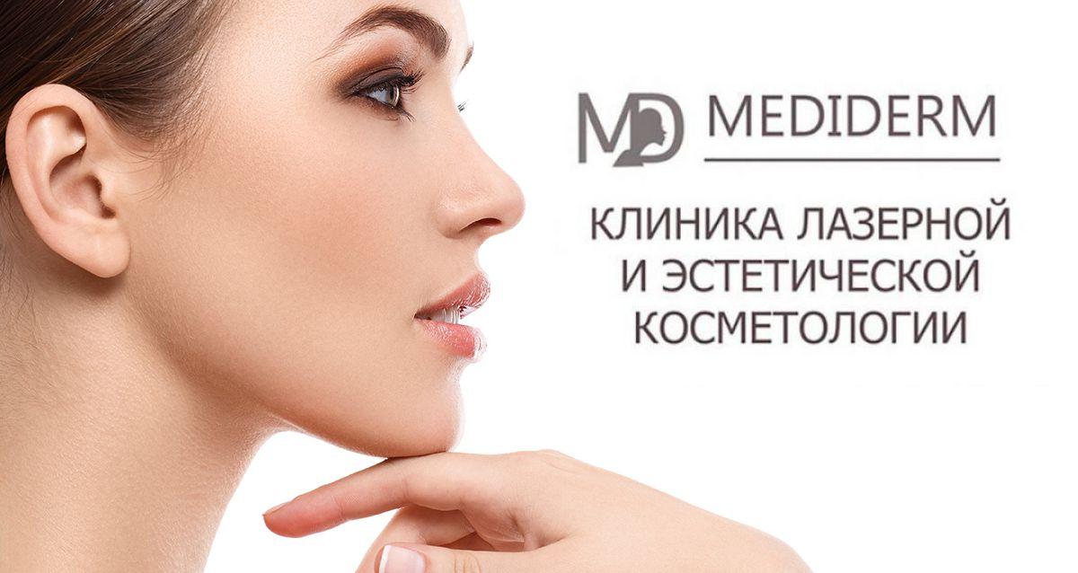 Скидки до 80% на лазерную косметологию в MEDIDERM
