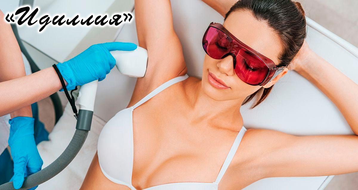 Скидки до 77% на лазерную эпиляцию и косметологию в кабинете «Идиллия»