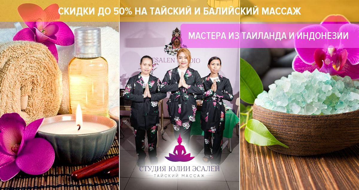 Cкидки до 50% на тайский, балийский, точечный и оil-массаж
