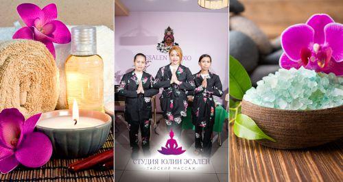 Студия тайского массажа Юлии Эсален