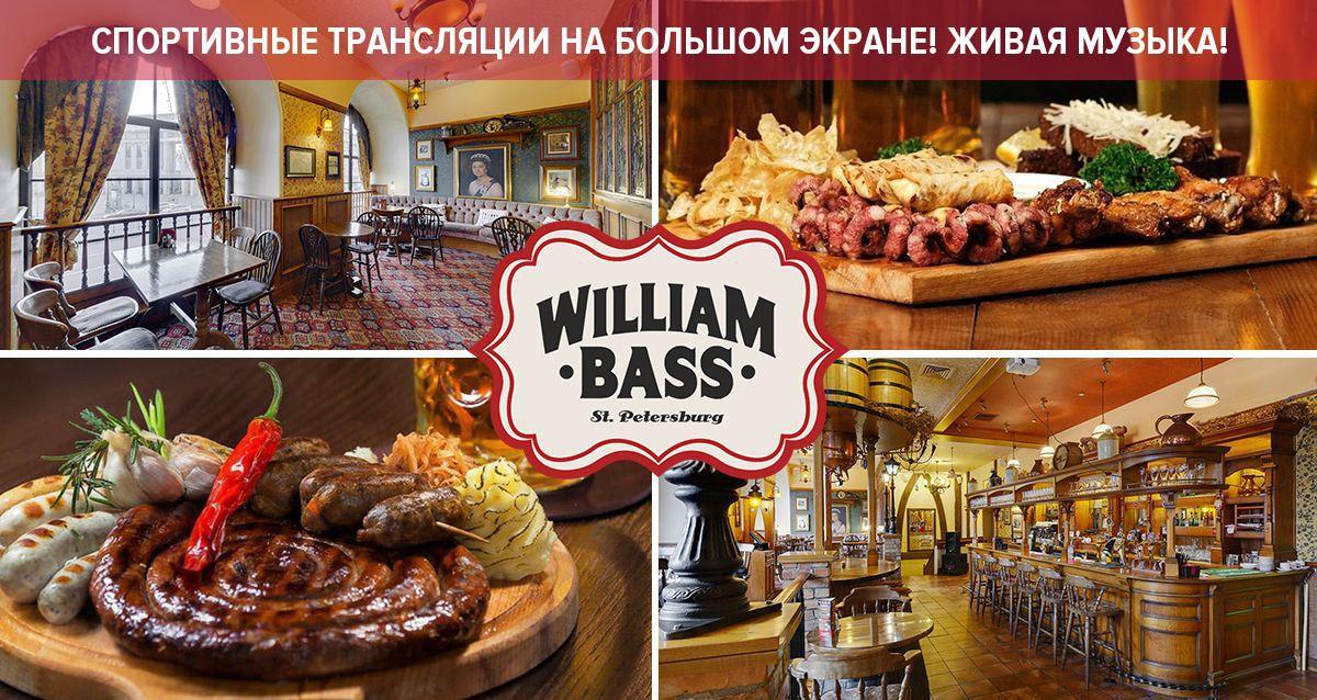 Скидка 50% на все меню в английском круглосуточном пабе William Bass