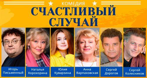 «Театр Комедии»