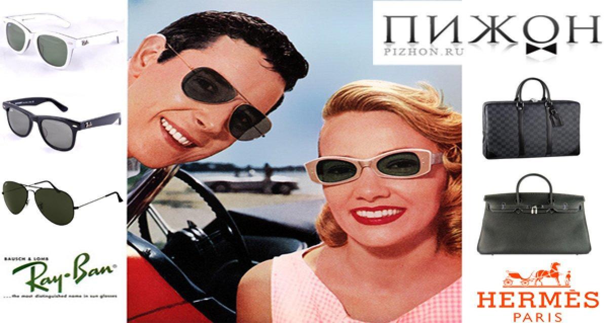 Культовые солнцезащитные очки и сумки!