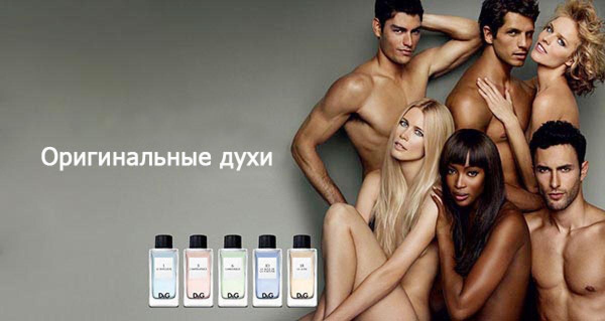 Пользуйтесь проверенной оригинальной парфюмерией!
