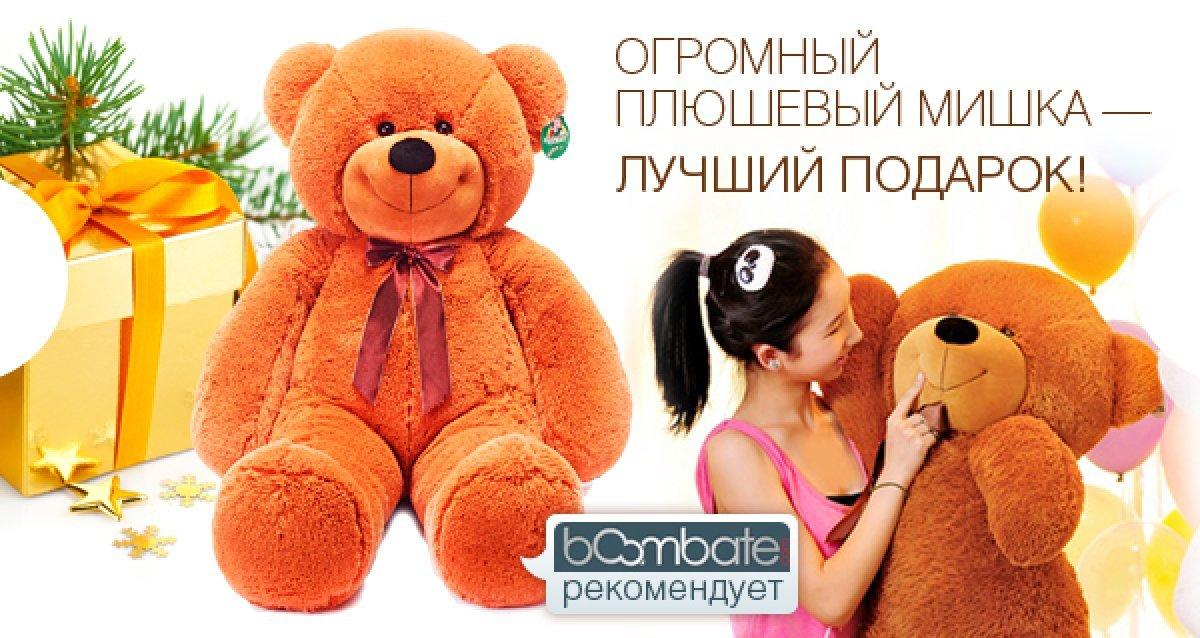 Огромные плюшевые медведи Несторы по скромной цене!