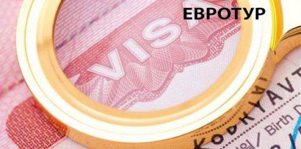 """Срочное оформление финской Шенгенской визы бесплатно в турфирме """"Евротур"""""""